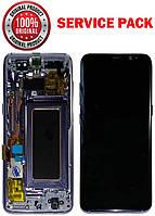 Дисплейный модуль (экран) для Samsung G950 Galaxy S8 Orchid Grey с рамкой (GH97-20457C) Original