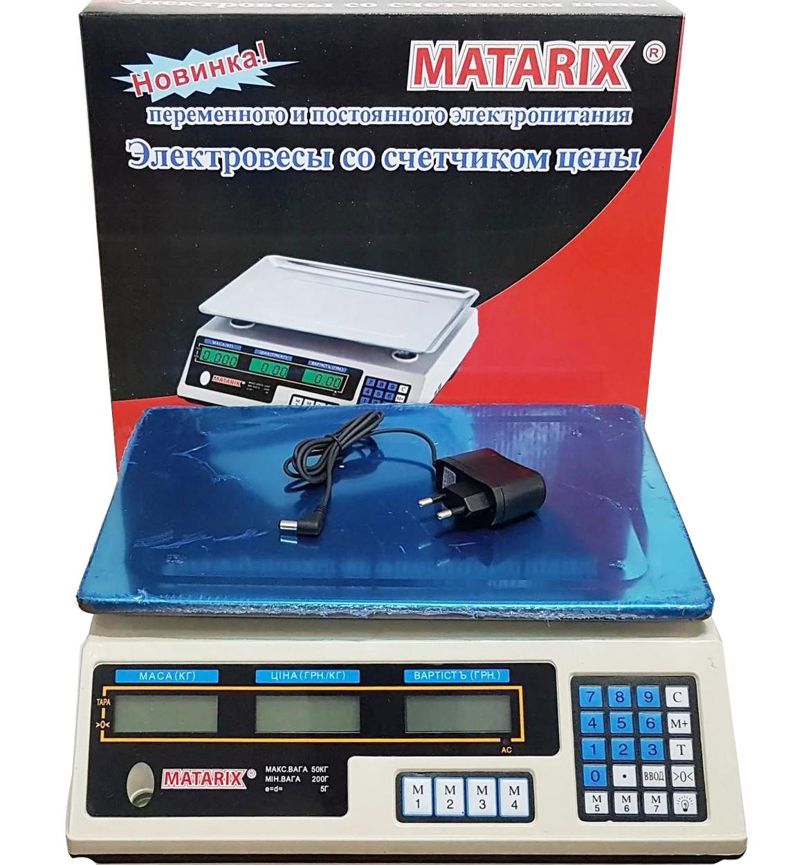Весы торговые электронные со счетчиком цены на 50кг MATARIX