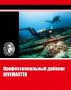 Професійний дайвінг (DiveMaster)