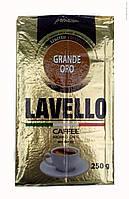 Кофе молотый Lavello Grande Oro 250г.