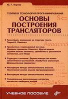Ю. Г. Карпов Теория и технология программирования. Основы построения трансляторов