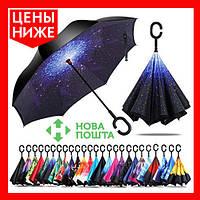 Ветрозащитный зонт Up-Brella антизонт Зонт обратного сложения! Скидка