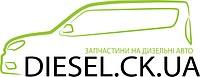 Интернет-магазин запчастей DIESEL.CK.UA