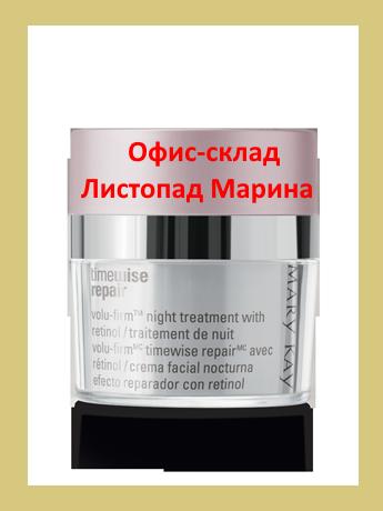 Mary Kay Ночной восстанавливающий крем с ретинолом  TimeWise Repair Volu-Firm 48 г