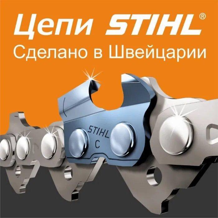 """Цепь бензопилы MS180 , длина 14"""", шаг цепи 3/8"""" micro, 1.3мм, количество звеньев  50шт (Stihl 63PS)"""