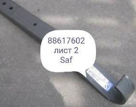 Лист №2 полурессоры SAF