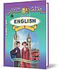 3 клас | Англійська мова. Підручник | Несвіт А.М.
