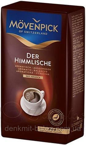 Кофе молотый Movenpick der Himmlische Arabika 100%  500 гр