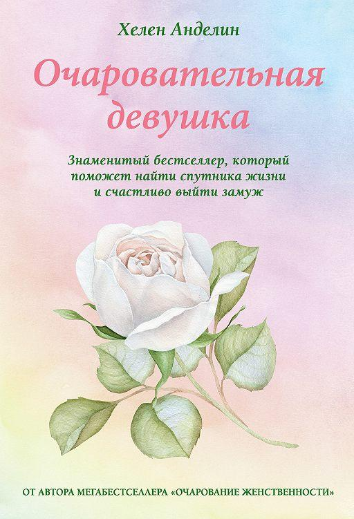 """Хелен Анделин """"Очаровательная Девушка"""" (мягкая обложка)"""