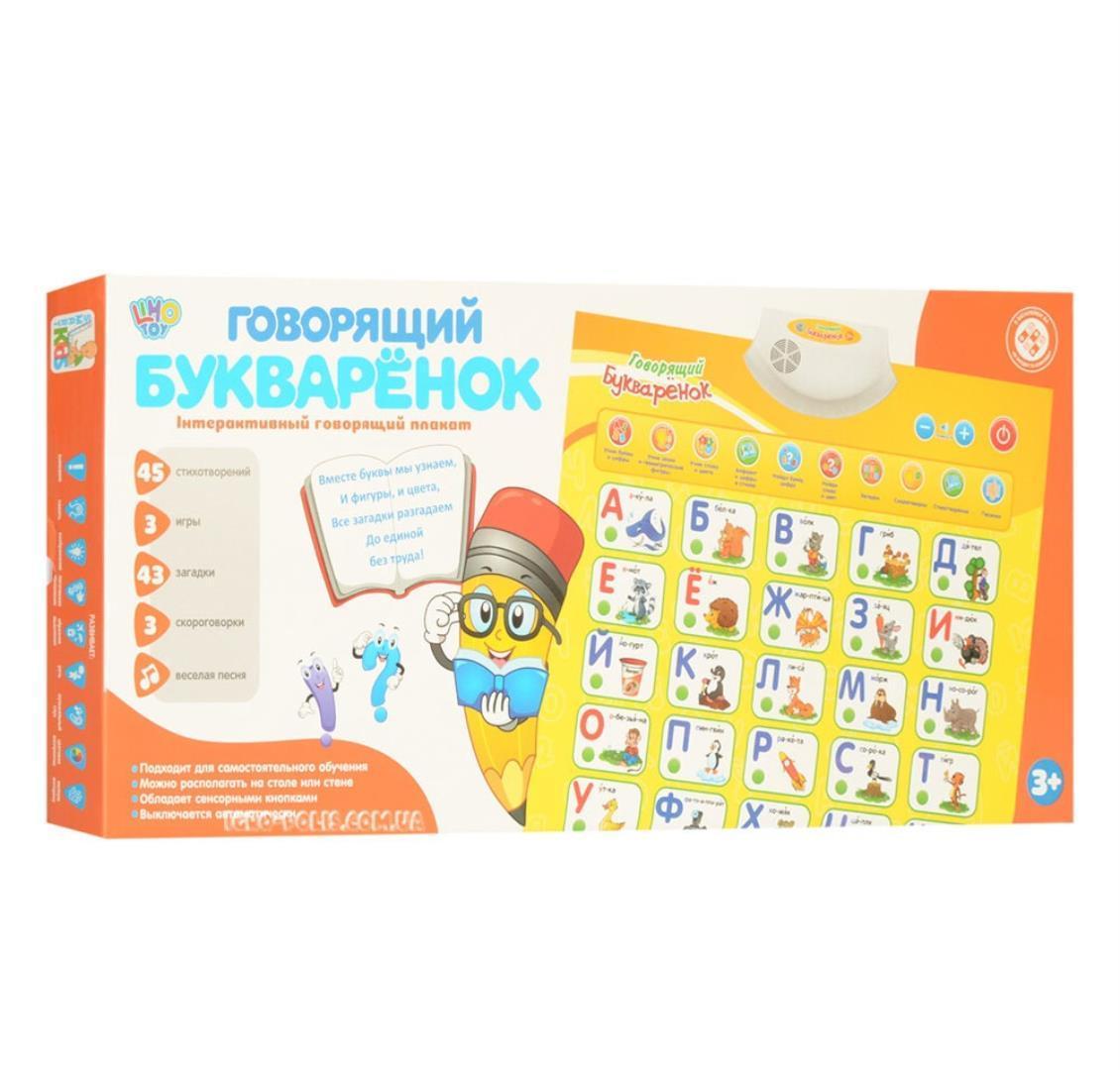 "Обучающий плакат Limo Toy ""Говорящий букварёнок"" 7002 RU"