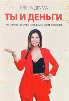 """Елена Друма """"Ты и деньги"""" (мягкая обложка)"""