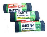 "Мусорные пакеты Super luxe 120л  (10 шт/уп) ""Астрис"", фото 1"