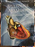 Анатомія людини.Підручник.Волкова В.А.,Малоштан Л.М.