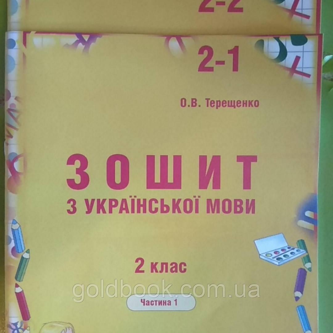 Українська мова 2 клас зошит