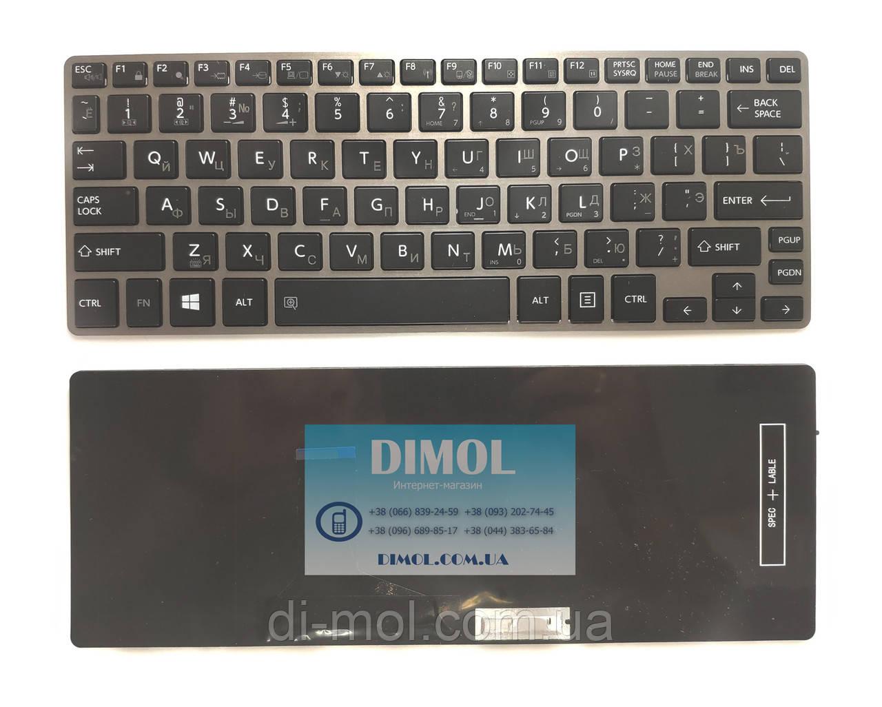 Оригинальная клавиатура для Toshiba Portege Z30, Z30-A, Z30-A1301, Z30-A1301L series, black, ru, серая рамка