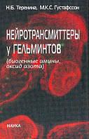 Теренина Н.Б., Густафссон М.К.С. Нейротрансмиттеры у гельминтов (биогенные амины, оксид азота): Монография