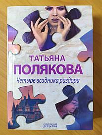 Татьяна Полякова. Четыре всадника раздора