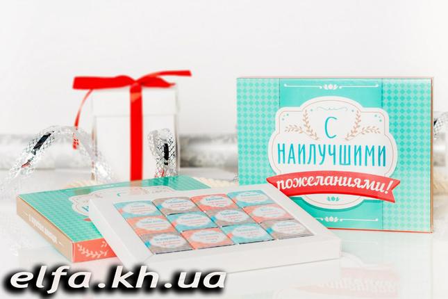 """Шоколадный набор """"С наилучшими пожеланиями"""" (12 шоколадок), фото 2"""