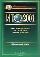 XI Международная конференция-выставка `Информационные технологии в образовании`. Официальный каталог (+ CD-ROM)