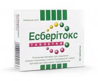 Эсберитокс-ускоряет выздоровление при респираторных заболеваниях! (Esberitox)