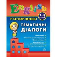 Різнорівневі тематичні діалоги English. 1-4 класи