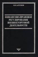Н. М. Артемов Финансово-правовое регулирование внешнеторговой деятельности