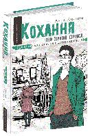 Книги для подростков. Кохання під зіркою Сіріуса. Анна Лачина