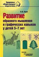 Н. В. Квач Развитие образного мышления и графических навыков у детей 5-7 лет