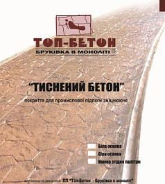 Материалы для Печатного Бетона