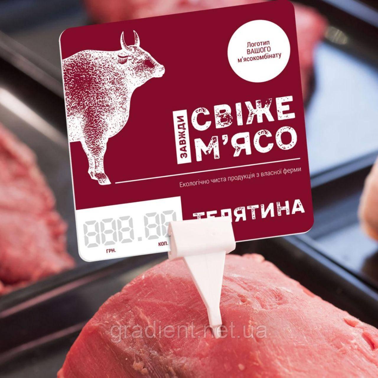 Ценники мясные