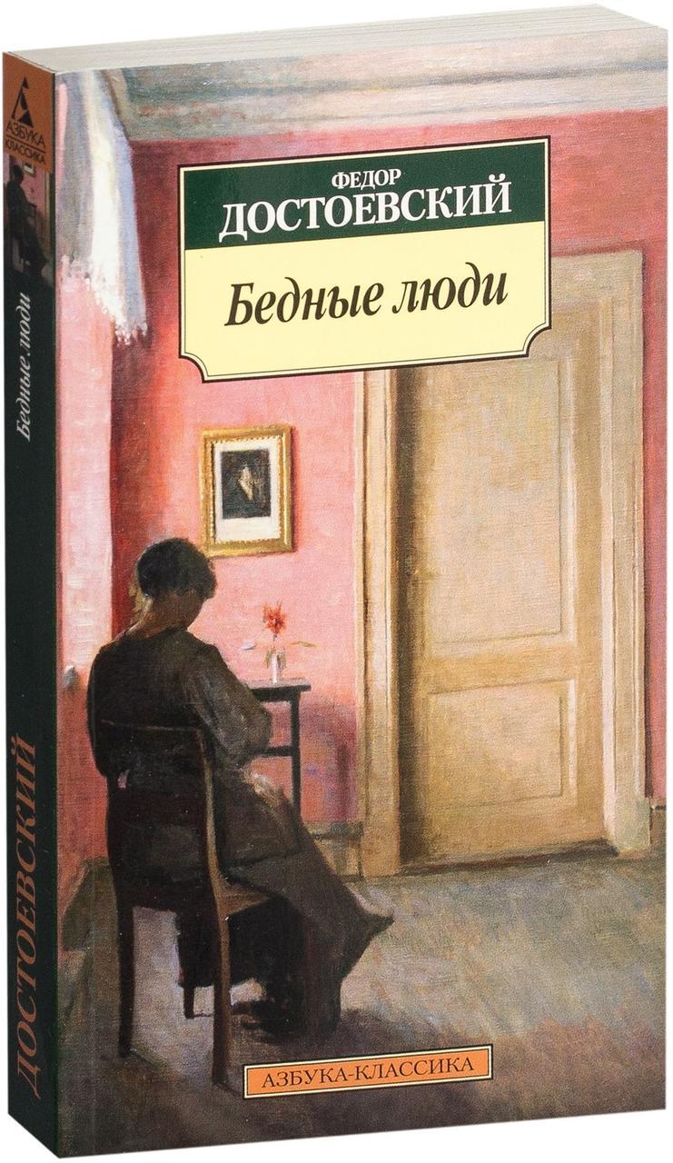 Книга Бедные люди. Автор - Федор Достоевский (Азбука)
