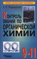 А. С. Корощенко Контроль знаний по органической химии. 9 - 11 класс