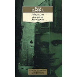 Книга Афоризми. Щоденники. Заповіт. Автор - Франц Кафка (Абетка)