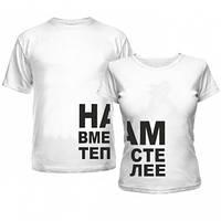 Парные футболки Нам вместе теплее