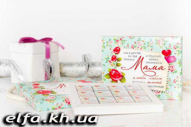 Шоколадный набор Мама (12 шоколадок), фото 2