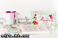 Шоколадный набор Мама (12 шоколадок)