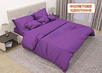 Односпальний комплект постільної білизни - Фіолетове однотонне
