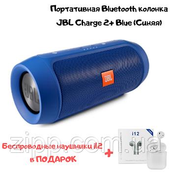Портативная Bluetooth колонка Charge 2+ синяя