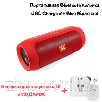 Портативная Bluetooth колонка  Charge 2+ красная
