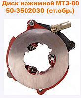Диск тормоза нажимной МТЗ-80 схлестка в сборе (старого образца) 50-3502030