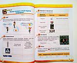 НУШ Ключі до інформатики. Робочий зошит 3 клас. (Морзе Н.) (Оріон), фото 5