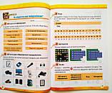 НУШ Ключі до інформатики. Робочий зошит 3 клас. (Морзе Н.) (Оріон), фото 6