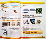 НУШ Ключі до інформатики. Робочий зошит 3 клас. (Морзе Н.) (Оріон), фото 7