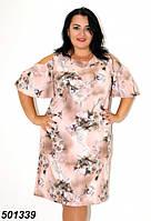 Женское бежевое платье-сарафан большого размера 48,50 52 54 56р