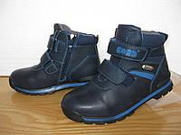 Ботинки для мальчика СМ23(35(23)