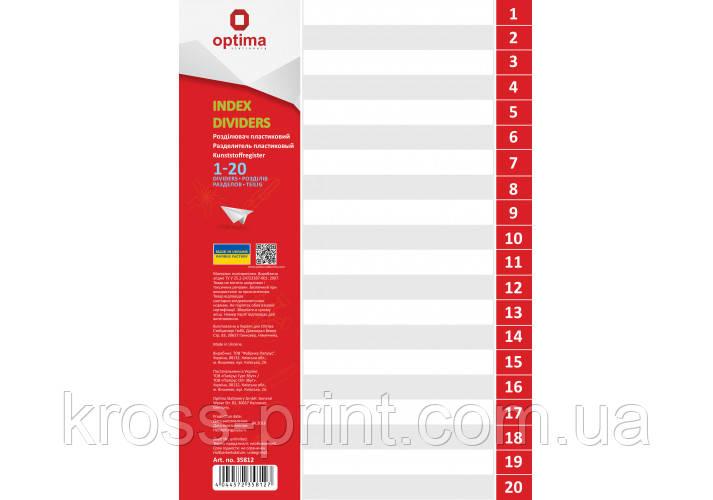 Роздільник аркушів А4 Optima, пластик, 1-20 розділ, цифровий