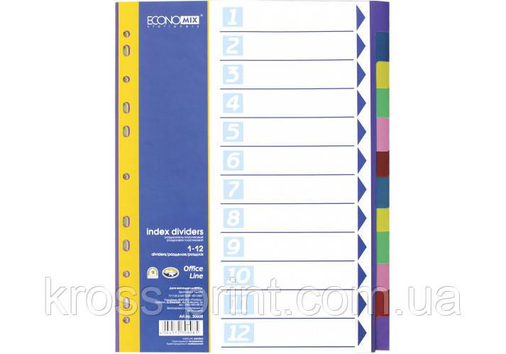 Роздільник аркушів А4 Economix, пластик, 12  розділів, кольоровий