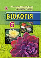 Підручник Біологія 6 клас Остапченко та ін.2014.М'яка обкладинка.