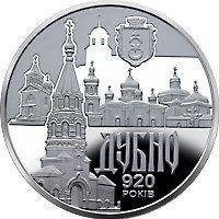 Монета Украины 5 грн 2020 г. Старинный город Дубно, фото 1