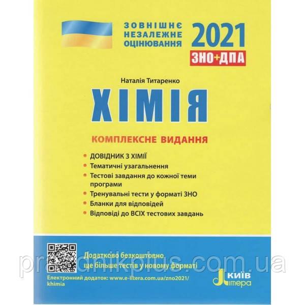 Комплексне видання ЗНО 2021: Хiмія